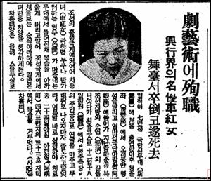 동아일보에 실린 차홍녀의 부고기사 동아일보에 실린 차홍녀의 부고기사